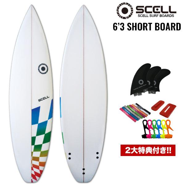 ショートボード サーフボード 虹 レインボー 6'3 サーフィン CK SCELL 初心者から上級者まで