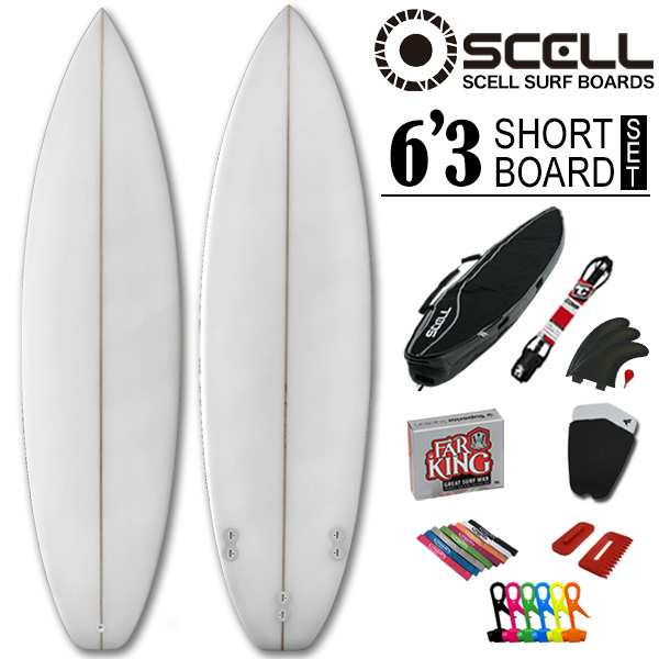 ◆激得◆ショートボード6'3 クリアセット●サーフボード【SCELL】 サーフィン 初心者7点SET ステップアップモデル