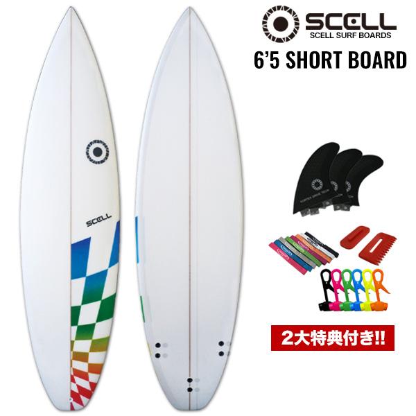 ショートボード サーフボード 虹 レインボー 6'5 サーフィン CK SCELL