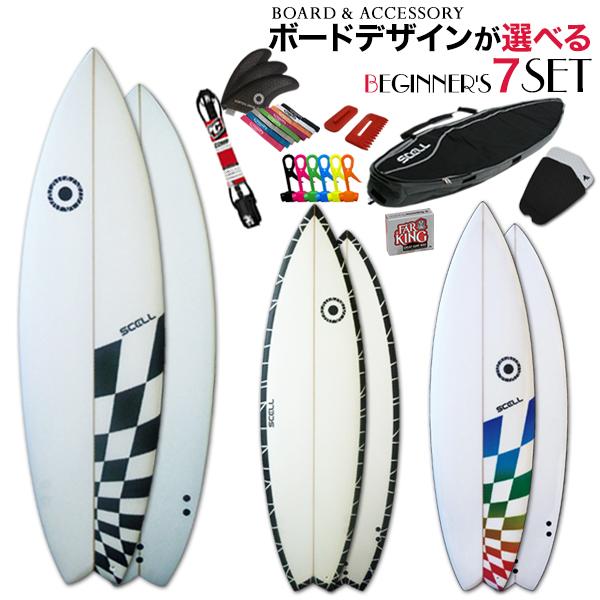 ◆激得◆ショートボード5'11 選べるボードの初心者セット●サーフボード【SCELL】 サーフィン 初心者7点SET ステップアップモデルF