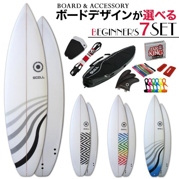 ◆激得◆ショートボード6'0 選べるボードの初心者セット 第3弾●サーフボード【SCELL】 サーフィン 初心者7点SET ステップアップモデル