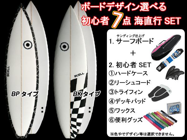 ◆激得◆ショートボード6'0 選べるボードの初心者セット●サーフボード【SCELL】 サーフィン 初心者7点SET ステップアップモデル
