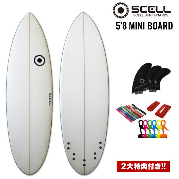 ミニボード ショートボード サーフボード 5'8 白 ホワイト WH MINI58 SCELL サーフィン