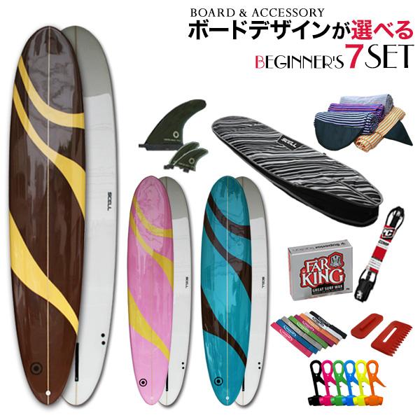 ◆激得◆ロングボード9'0 初心者セット 第4弾 GLT●サーフボード【SCELL】 サーフィン 初心者7点SET ステップアップモデル