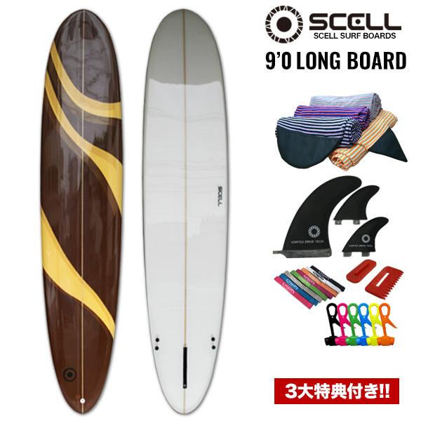 9'0ロングボードGLT茶●サーフボード【SCELL】 サーフィン【希望小売価格の60%OFF】