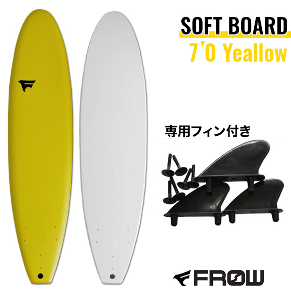 【ソフトボード】FROW 7'0 黄●ショート SOFT サーフ