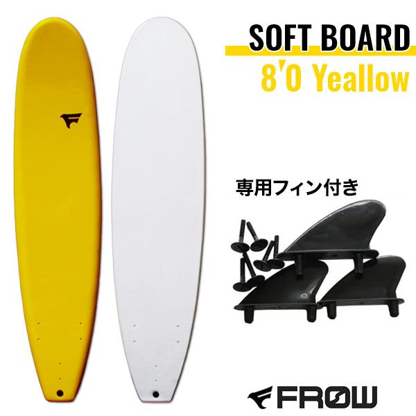 ソフトボード FROW 8'0 黄 超極太 セミロング SOFT サーフ 希望小売価格の48%OFF