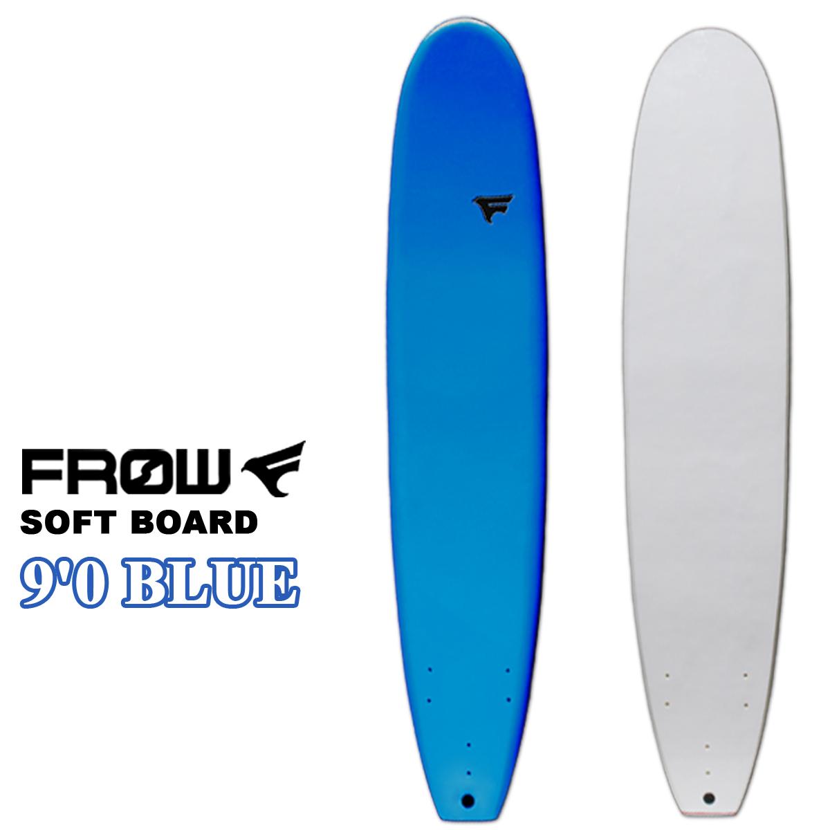 【ソフトボード】FROW 9'0 青●超極太★ロングボード SOFT サーフ【希望小売価格の48%OFF】