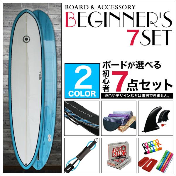 ◆激得◆セミロングボード8'0 選べるボードの初心者セット●サーフボード【SCELL】 サーフィン 初心者8点SET ステップアップモデル