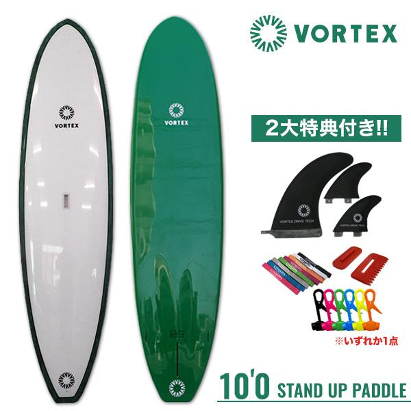 スタンドアップパドルボード 10'0 緑●フィン付【VORTEX】 SUP パドルサーフィン