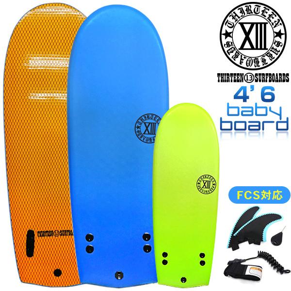 サーフボード ボディボード ソフトボード ベイビーボード ミニシモンズ ビート板 13SURF フィン リーシュ セット サーフィン