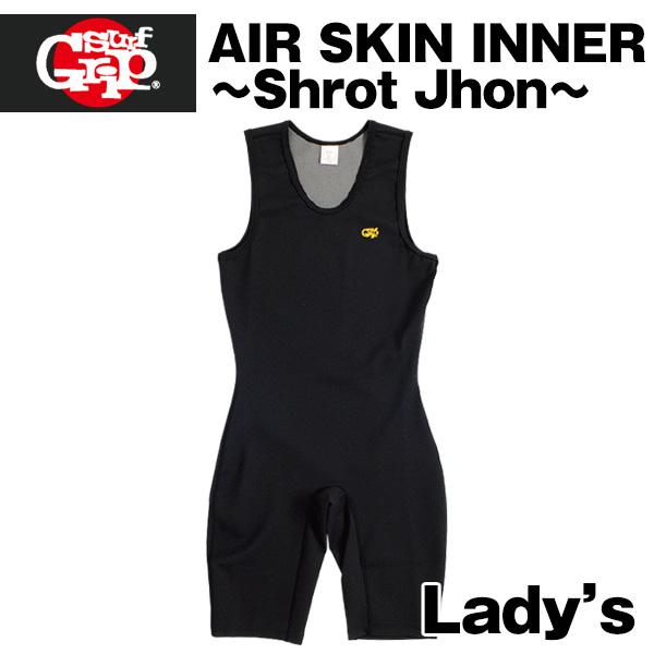 【SURF GRIP】AIR SKIN INNER ショートジョン 女性用●高断熱・保温蓄熱・防水機能【希望小売価格の20%OFF】