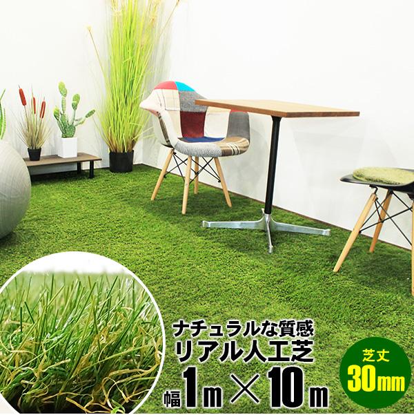 人工芝 100cm×1000cm グラス ターフ 自由にカット リアル シート マット 敷物 レジャー ガーデン フェイクグリーンマット 1m×10m