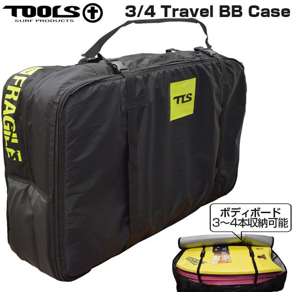 TOOLS ツールス ボディボード トラベルハードケース バッグ 3本~4本収納 3/4 Travel BB Case【希望小売価格の20%OFF】