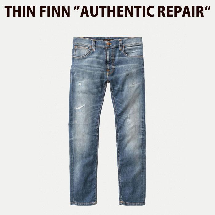 Nudie Jeans ヌーディージーンズ デニムパンツ 再販ご予約限定送料無料 シンフィン THIN REPAIR 超安い L30 ストレッチ メンズ FINN AUTHENTIC