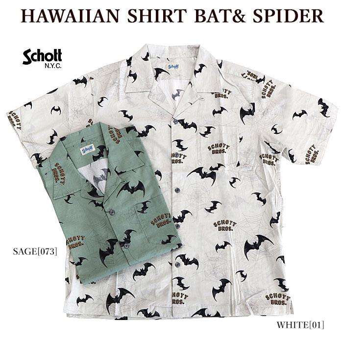 Schott ショット 半袖シャツ 柄シャツ ハワイアンシャツ アロハシャツ 開襟シャツ HAWAIIAN スパイダー メンズ ブランド品 SHIRT バーゲンセール SPIDER コウモリ BAT 蜘蛛の巣 レディース