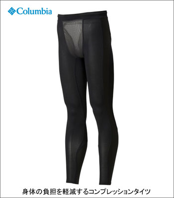 コロンビア 【Columbia】 COMPRESSION TIGHTS