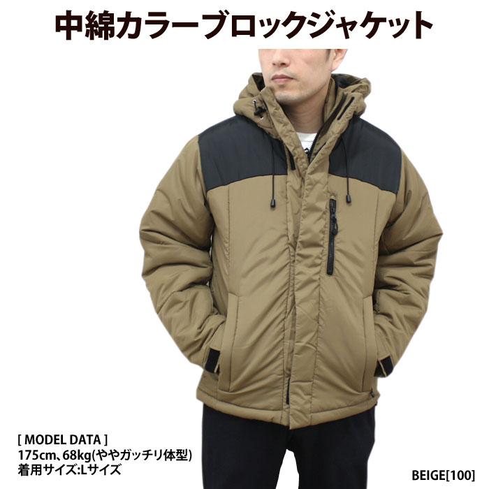 【UNIVERSAL STYLE WEAR】 ユニバーサルスタイルウェア 中綿カラーブロックジャケット