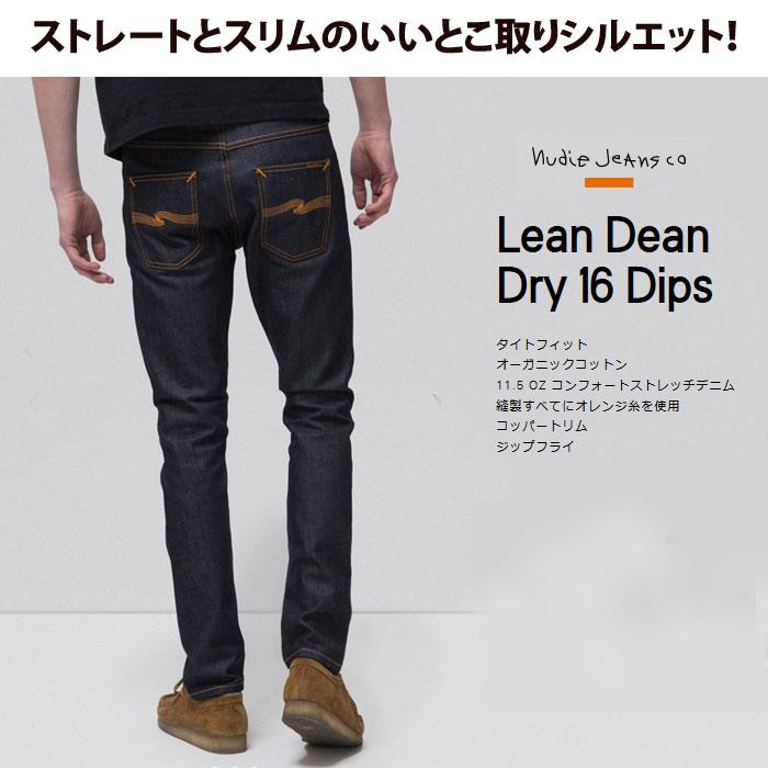 Nudie Jeans ヌーディージーンズ LEAN DEAN リーンディーン DRY 16 DIPS L30【あす楽対応商品】