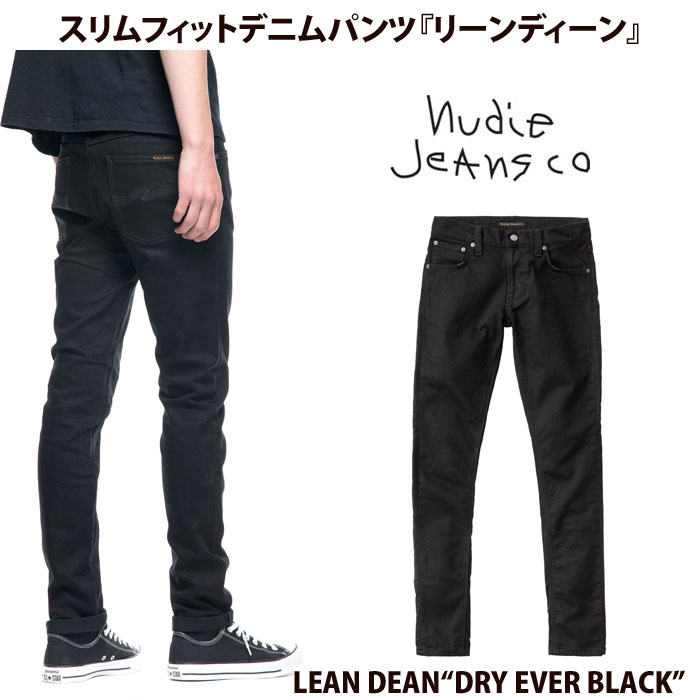 Nudie Jeans ヌーディージーンズ LEAN DEAN リーンディーン DRY EVER BLACK L30【あす楽対応商品】