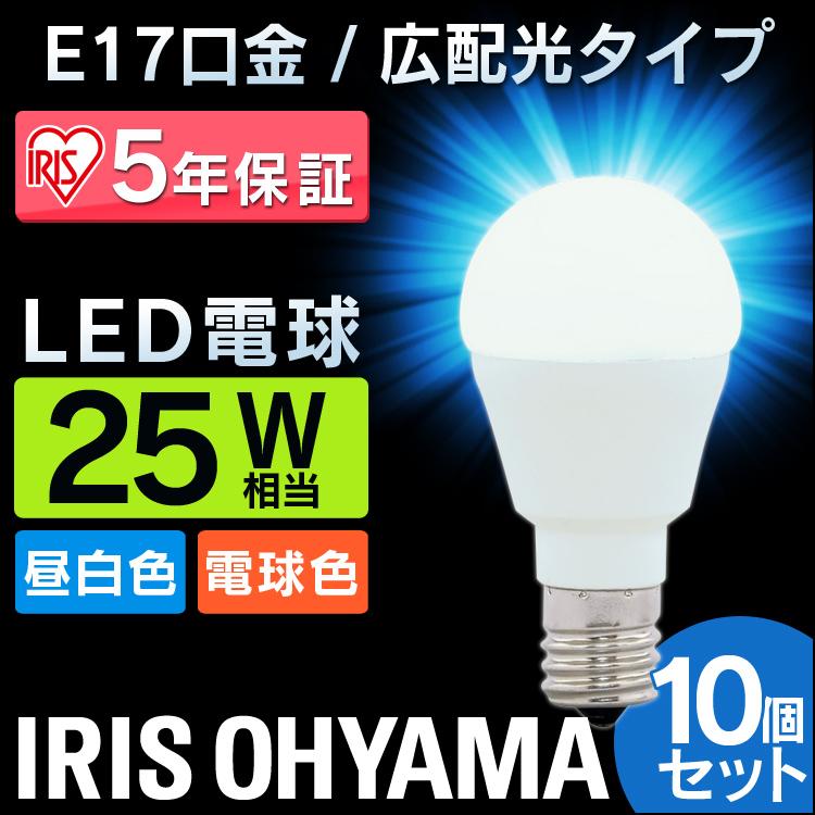 送料無料 LED電球 E17 広配光タイプ 25W形相当 LDA2N-G-E17-2T52P・LDA2L-G-E17-2T52P 昼白色相当・電球色相当 10個セット アイリスオーヤマ