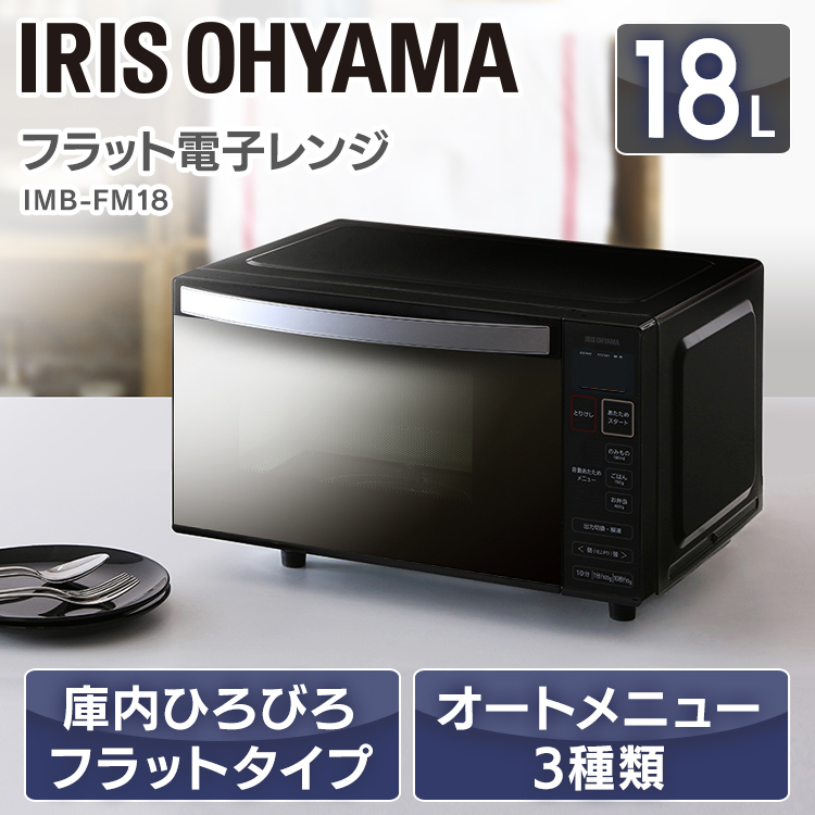 電子レンジ フラットテーブル ミラーガラス IMB-FM18 アイリスオーヤマ