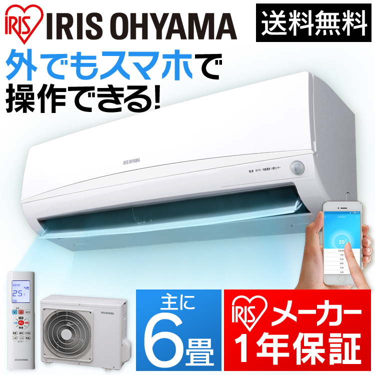 エアコン 6畳 2.2kW Wifi 人感センサー IRA-2201W 室内ユニット + IRA-2201RZ 室外ユニット 【取付工事無】 アイリスオーヤマ