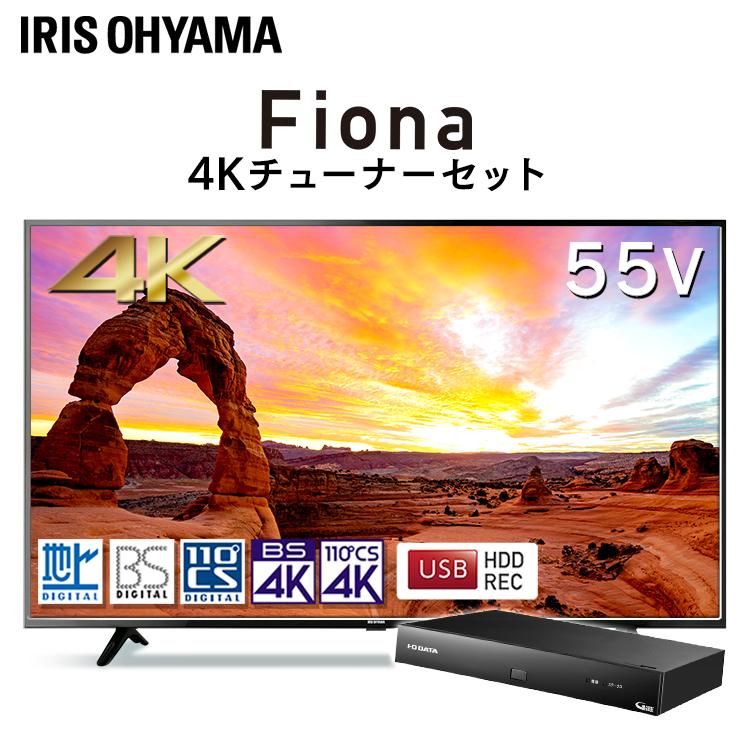 テレビ 55型 55インチ 4Kチューナー アイリスオーヤマ55UB10P HVT-4KBC 4K 液晶テレビ 液晶 外付けHDD 録画機能付き ダブルチューナー IPSパネル 4K対応 BS CS ブラック 送料無料