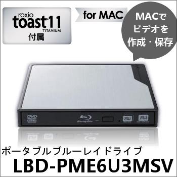 【ELECOM】USB3.0対応ポータブルBDドライブ LBD-PME6U3MSV エレコム【TC】