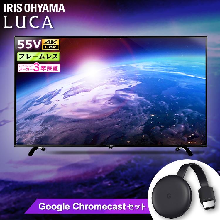 Google Chromecast クロームキャストセット 4K対応液晶テレビ 55インチ LUCA LT-55B620送料無料 Google Chromecast クロームキャスト グーグル セット テレビ TV TVセット 液晶テレビ アイリスオーヤマ