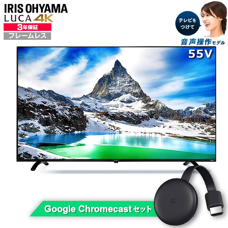 Google Chromecast クロームキャストセット 音声操作 4K対応液晶テレビ LUCA ベゼルレスモデル 55インチ LT-55B628VC送料無料 Google Chromecast クロームキャスト グーグル セット テレビ TV TVセット 液晶テレビ アイリスオーヤマ