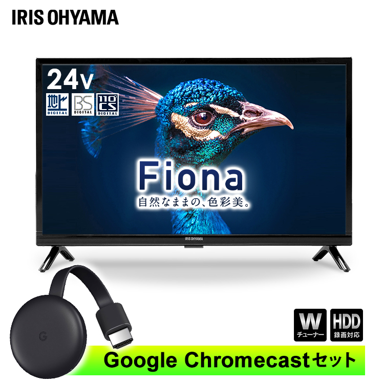 液晶テレビ グーグル Chromecast 24インチ セット Fiona クロームキャストセット 液晶テレビ Google アイリスオーヤマ クロームキャスト テレビ Google Chromecast TVセット TV 24WB10送料無料