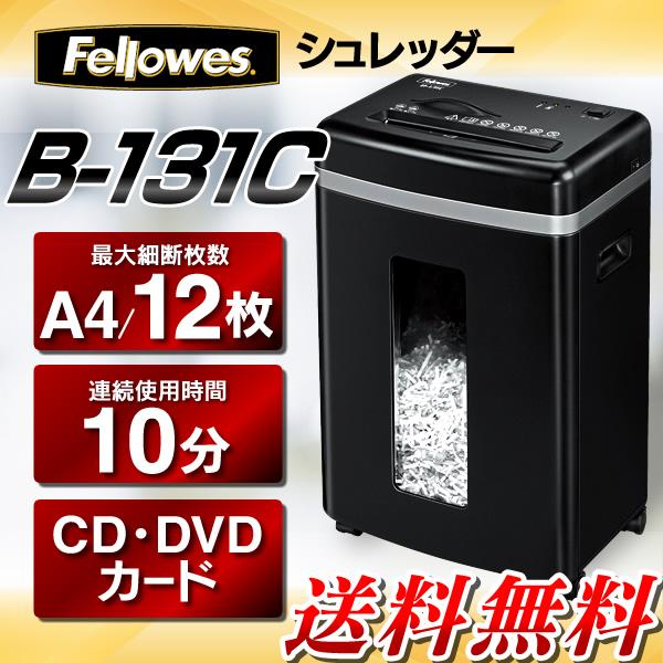 フェローズ シュレッダー B-131CFellows【KM】【TC】