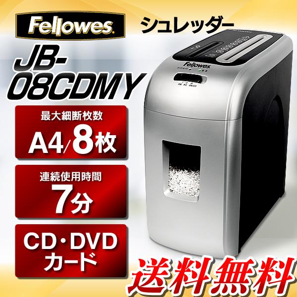 フェローズ シュレッダー JB-08CDMYFellows【KM】【TD】【代引不可】