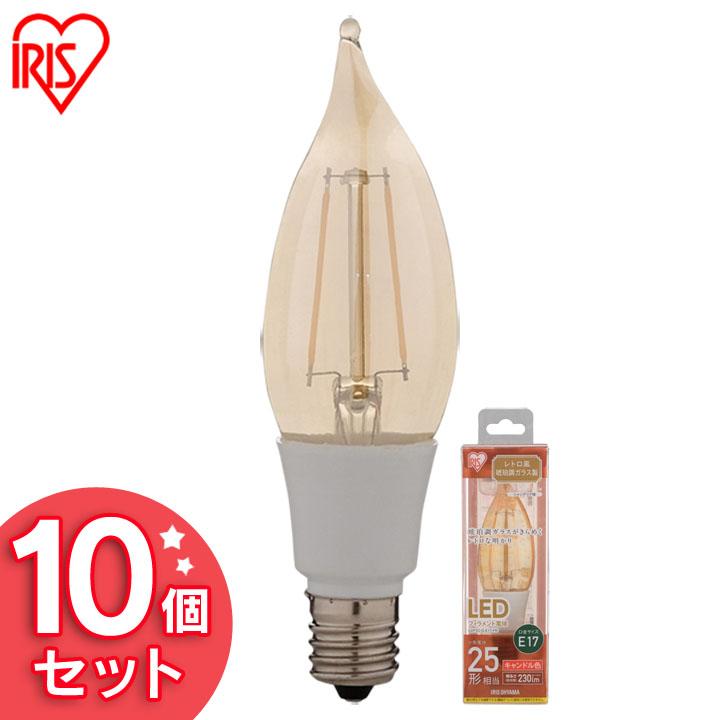 【10個セット】LEDフィラメント電球 シャンデリア球 レトロ風琥珀調ガラス製 25形相当 キャンドル色 LDF2C-G-E17-FK アイリスオーヤマ