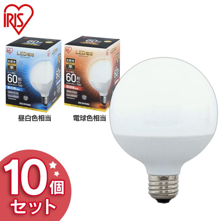 送料無料 LED電球 E26 広配光タイプ ボール電球 60W形相当 LDG7N-G-6V4・LDG7L-G-6V4 昼白色相当・電球色相当 10個セット アイリスオーヤマ