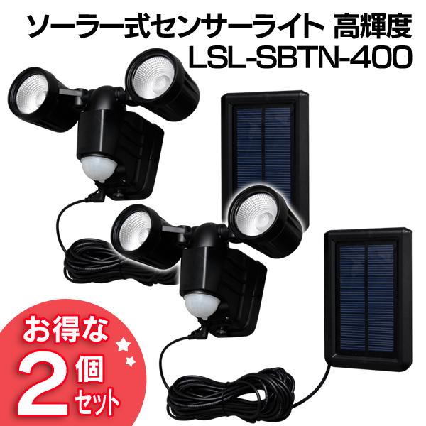 【同色2個セット】ソーラー式センサーライト 高輝度 2灯式 LSL-SBTN-400 アイリスオーヤマ