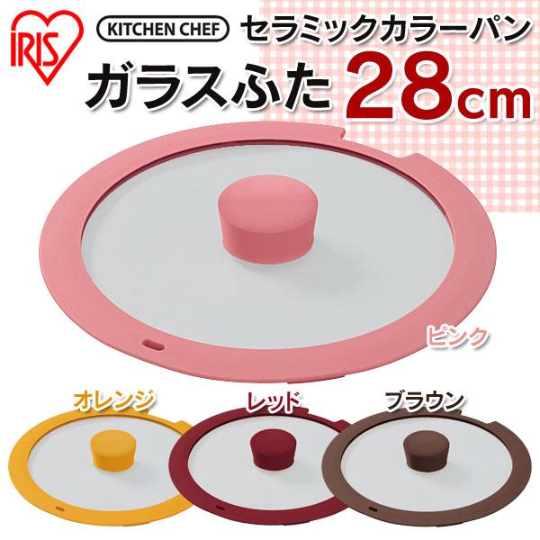 KITCHEN CHEF セラミックカラーパン ガラスふた 28cm H-CC-GLS28 ピンク・オレンジ・レッド・ブラウン アイリスオーヤマ