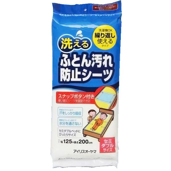 お得な3個セット★洗えるふとん汚れ防止シーツ セミダブル【アイリスオーヤマ】