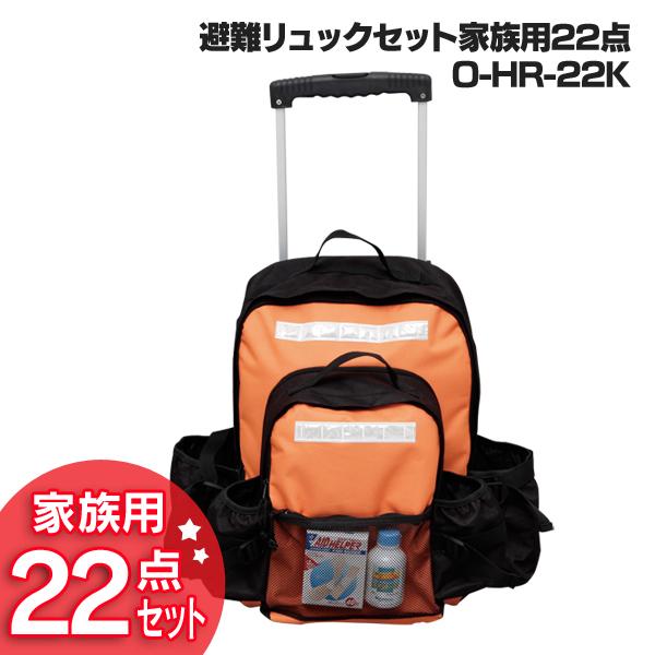 避難リュックセット家族用22点 O-HR-22K アイリスオーヤマ【予約:12月上旬頃入荷予定】