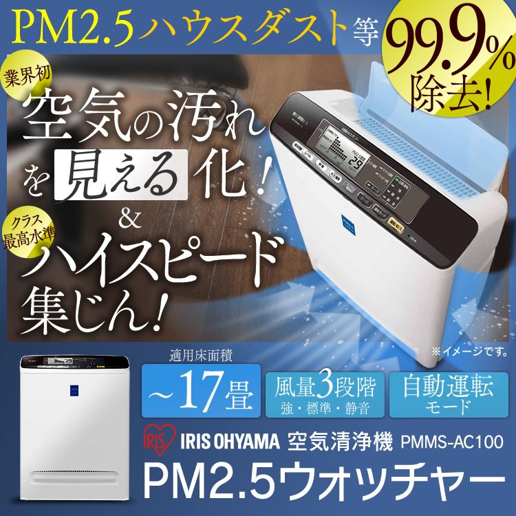 PM2.5ウォッチャー 空気清浄機送料無料 花粉 PM2.5 オフィス用 リビング 対策 17畳用 大気汚染対策 黄砂 空清 大型 くうきせいじょうきクリーン 花粉 ハウスダスト対策 アイリスオーヤマ○2