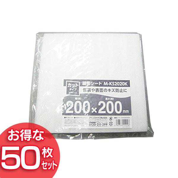 【送料無料】【50枚セット】緩衝シート カットタイプ M-KS2020K アイリスオーヤマ