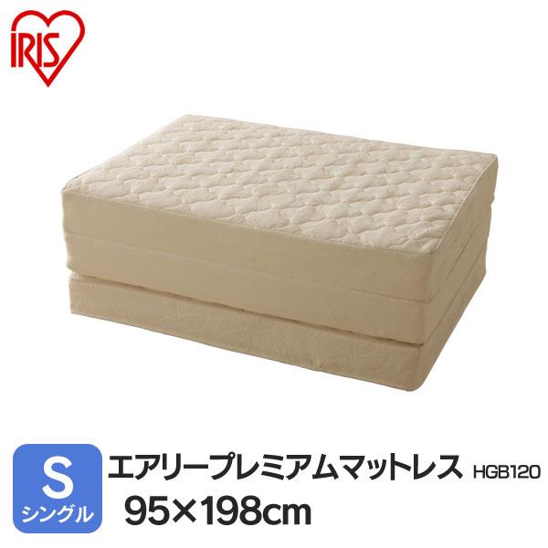 エアリーマットレス シングル 厚さ12cmボリュームタイプ HGB120-S アイリスオーヤマ