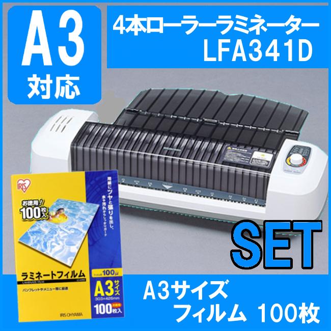 ラミネーター a3 4本ローラー ラミネートフィルム a3 100枚 100μ セットアイリスオーヤマ LFA341D ラミネーター フィルム セット品 パウチ しおり 写真 レシピ