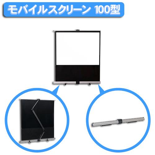 【送料無料】モバイルスクリーン KPR-100 100型【TC】