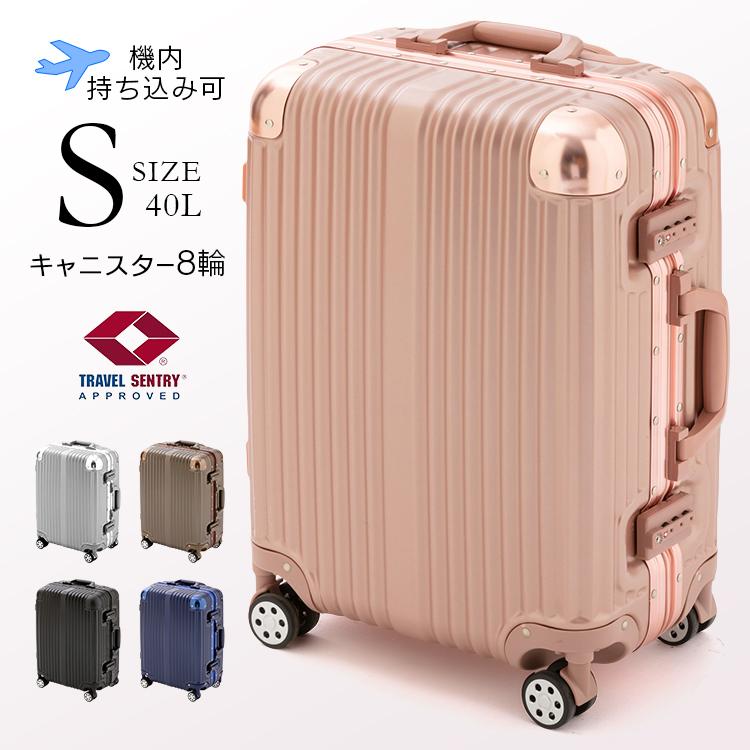 スーツケース Sサイズ 機内持ち込み 40L アルミ+PC 機内持ち込み可 アルミフレーム 8輪タイヤ キャリーバッグ スーツケース 旅行鞄 アルミタイプ トランク 旅行 出張 帰省 国内旅行 飛行機可【D】