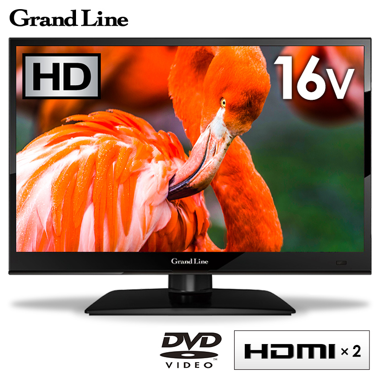 Grand-Line エスキュービズム 16V型 コンパクト TV GL-16L01DV送料無料 液晶テレビ DVDプレーヤー DVD内蔵 地上デジタルハイビジョン液晶テレビ 新品 テレビ 16V型 小型 【D】【停】