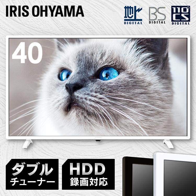 ハイビジョン 対応 地デジ CS 40インチ ブラック送料無料 液晶TV LT-40C420W デジタル 液晶テレビ テレビ ホワイト 液晶TV アイリスオーヤマ LT-40C420B 2K 2K BS 液晶 40インチ 2K液晶テレビ