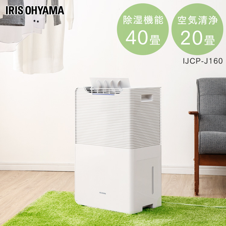 除湿機 梅雨対策 アイリスオーヤマ 除湿機 コンプレッサー式 静音 16L ホワイト IJCP-J160-W空気清浄機 衣類乾燥 空気清浄機付 除湿機 湿気対策