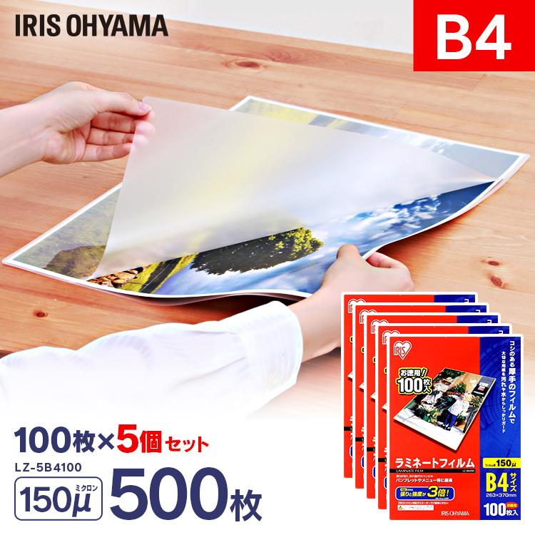 ラミネートフィルム b4 100枚 150μ 5個セット 大容量150ミクロン 厚手 アイリスオーヤマ LZ-5B4100 ラミネーター フィルム パウチフィルム メニュー表 パンフレット 耐水性 透明度